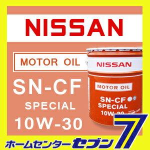 日産純正 SN-CF スペシャル 10W-30 (20L) ガソリン/ディーゼル兼用オイル KL...