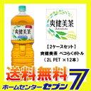 【送料無料】 【爽健美茶】 ペコらくボトル 2L 12本 PET コカ...