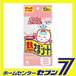 熱さまシート 冷却シート 赤ちゃん用 12枚 小林製薬 [冷却シート 風邪 熱]【キャッシュレス5%還元】