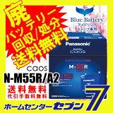カオス バッテリー m55ra2 N-M55R/A2 [廃バッテリー回収/処分無料] アイドリングストップ車用 自動車用 バッテリー 【全国送料無料】【代引手数料無料】