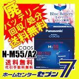 カオス バッテリー m55a2 N-M55/A2 [廃バッテリー回収/処分無料] アイドリングストップ車用 自動車用 バッテリー 【全国送料無料】【代引手数料無料】