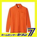 超消臭 長袖シャツ オレンジ 5L コーコス信岡 [長袖 長そで シャ...
