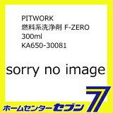 PITWORK 燃料系洗浄剤 F-ZERO 300ml KA650-30081 [自動車用 燃料添加剤]