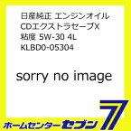 日産純正 エンジンオイル エンジンオイル CDエクストラセーブX 粘度 5W-30 4L KLBD0-05304 [自動車用 ディーゼル ニッサン]