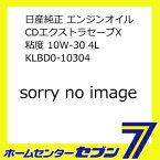 日産純正 エンジンオイル エンジンオイル CDエクストラセーブX 粘度 10W-30 4L KLBD0-10304 [自動車用 ディーゼル ニッサン]