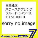日産純正 パワーステアリングフルード E-PSF 1L KLF51-00001 [自動車用 パワステ オイル ニッサン]
