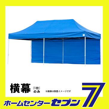 【送料無料】テント 横幕(DX45/DXA45用) EZS45BL 標準色 長辺用 ブルー (4.5m×2.15m) 1枚 イージーアップテント [ezs45bl 横幕のみ 取替 張替 テント幕 テント用品 アウトドア イベント]