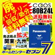 カオス バッテリー 80b24lc6 [あす楽] [廃バッテリー回収/処分無料] 標準車(充電制御車)用 パナソニック N-80B24L/C6 [全国送料無料] [代引手数料無料]