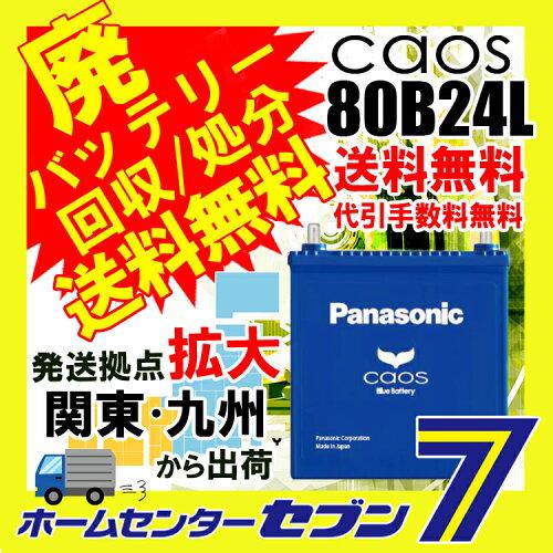 カオス バッテリー 80b24lc6 [廃バッテリー回収/処分無料] 標準車(充電制御車)用 パナソニック N...