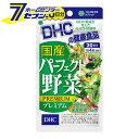 DHC 国産パーフェクト野菜プレミアム 20日分 80粒 デ...