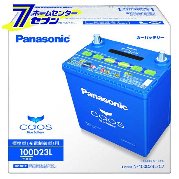 カオスバッテリーN-100D23L/C7 パナソニック正規品離島含む全国代引き手数料普通車充電制御車用