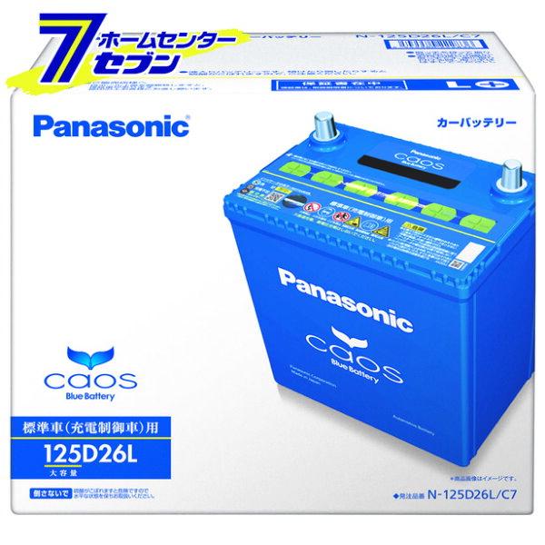 カオスバッテリーN-125D26L/C7 パナソニック正規品離島含む全国代引き手数料普通車充電制御車用