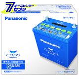 あす楽 カオス 125D26R/C7 カーバッテリー パナソニック 標準車 充電制御車用 新品