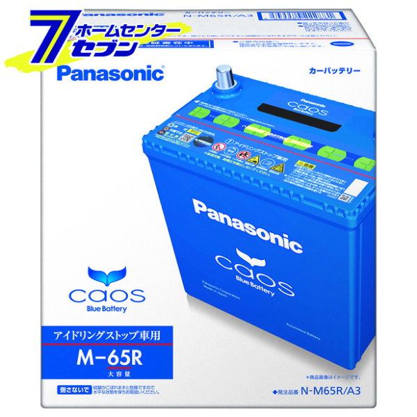 アイドリングストップ車用カオスM65R/A3パナソニックバッテリー 全国代引き手数料