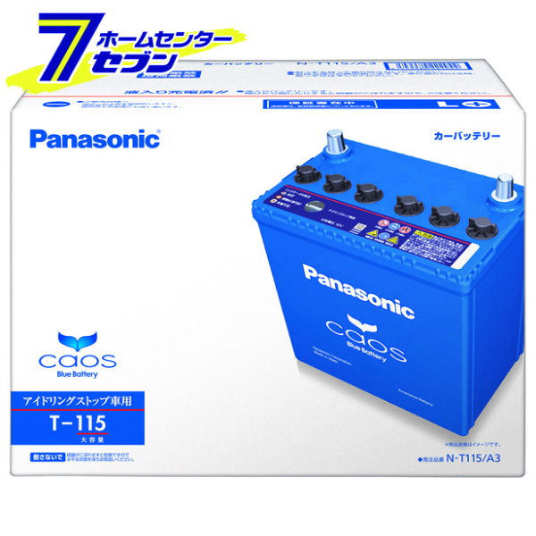 アイドリングストップ車用カオスT115/A3パナソニックバッテリー 全国代引き手数料