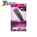【ポイント10倍】多摩電子 FMトランスミッター Bluetooth 4.1...