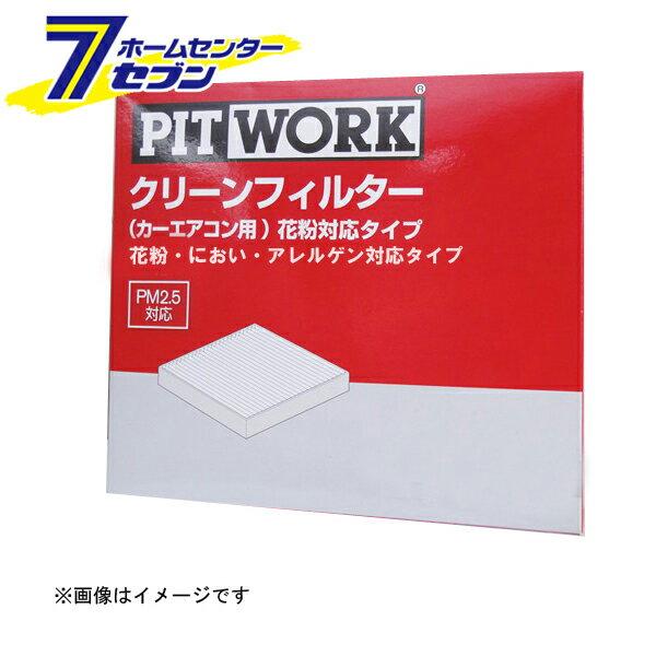 メンテナンス用品, エアコンケア・エアコンフィルター  AY685-NS009 X-TRAILT3107.08- AY685-NS009 PM2.5 PITWORK 5