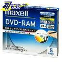 【エントリーでポイント10倍】maxell 録画用 DVD-RAM 120分 3倍速対応 インクジェットプリンタ対応ホワイト(ワイド印刷) 5枚 5mmケース入 DM120PLWPB.5S[EOS]【ポイントUP:9月4日20時〜9月11日1時59分】