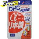 α-リポ酸 60日分 120粒 サプリ DHC [ダイエット 燃焼 ダイエット サプリ 生活習慣 栄養補助食品 健康補助食品]【キャッシュレス5%還元】