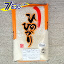 大分県産 ひのひかり 10kg(5kg×2袋)単一原料米 令...
