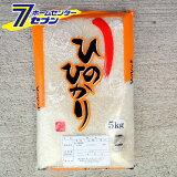 大分県産 ひのひかり 10kg(5kg×2袋)単一原料米 令和2年産 新米 精米 [クール便発送 ヒノヒカリ お米 うるち米]