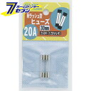 【ポイント10倍】耐ラッシュヒューズ20A TF-T2200H ELPA [ヒ...