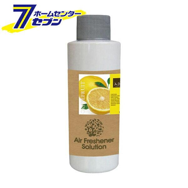 アロマソリューション グレープフルーツ H20002 ADIR [デザイン家電 アロマオイル 除菌消臭 ウイルス対策 消臭効果 除菌効果 花粉対策]