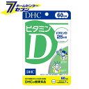DHC ビタミンD 60日分(60粒) [サプリメント 健康食品 栄養補助食品 dhc]