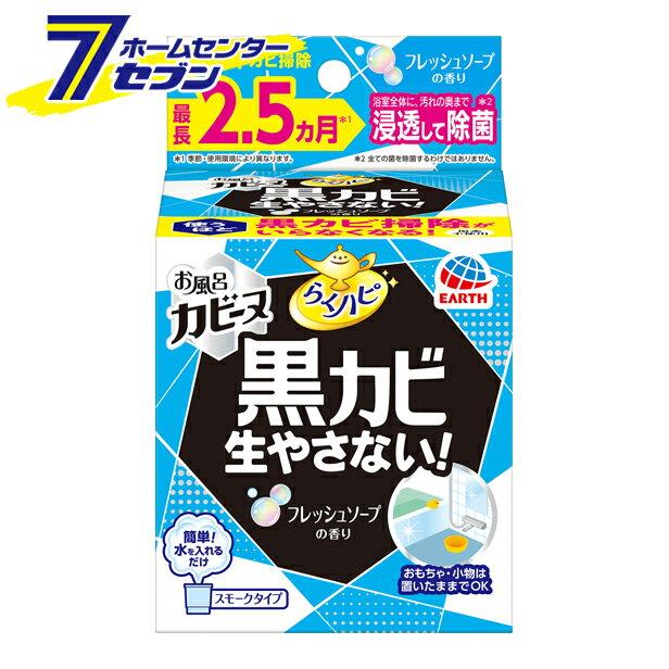 らくハピ お風呂カビーヌ フレッシュソープの香り アース製薬 [掃除用品 防カビ]