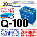 11/1新発売 パナソニック カオス N-Q100/A3 ア...
