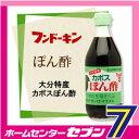 大分特産のかぼす果汁を使用フンドーキン 大分特産 カボス ぽん酢 (360ml:ビン)【RCP】
