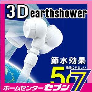 阿拉姆語 3D 地球淋浴水節水淋浴頭 3DE 24N
