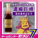 色々なものに混ぜるとと美味しさ倍増!!巨峰ジュース(濃縮タイプ) 王さまのぶどうジュース...