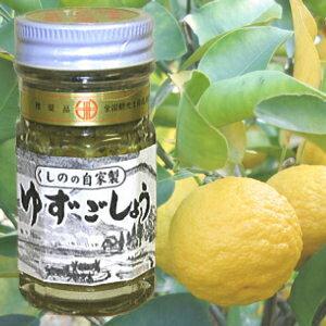 ゆずの香りにピリッと辛みが絶品!【ポイント19倍】柚子胡椒 くしのの自家製 ゆずごしょう ...