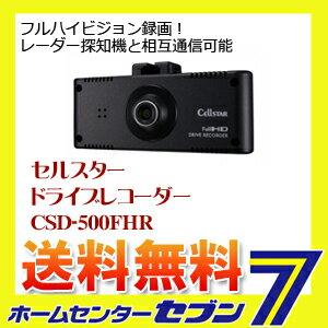 ドライブレコーダー セルスター CSD-500FHR csd500fhr[日本製 csllstar カー用品 セキュリティ ...