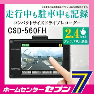 【送料無料】ディスプレイ搭載ドライブレコーダーCSD-560FHセルスター[CSD560FHドラレコ日本製cellstar]【RCP】