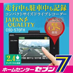 【送料無料】ディスプレイ搭載GPS内蔵ドライブレコーダーCSD-570FHセルスター[CSD570FHドラレコ日本製cellstar]【RCP】