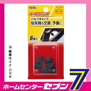 エアーバルブキャップ 樹脂 6個入り 大橋産業 BAL [自動車 タイヤ]