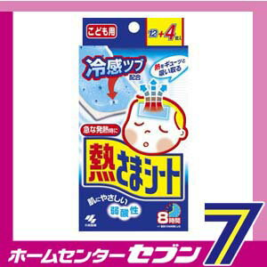 熱さまシート 子供用 12枚+4枚 小林製薬 [冷却シート 風邪 熱]【キャッシュレス5%還元】【hc8】