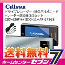 【送料無料】 セルスター 3点セット 『ドライブレコーダー(...