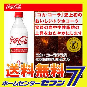 【送料無料】【2ケースセット】 コカ・コーラプラス 470mlPET コカ・コーラ [ケース販売 コカコーラ ドリンク 飲料 ソフトドリンク]