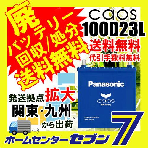 カオス バッテリー 100d23lc6 [あす楽)] [廃バッテリー回収/処分無料] 標準車(充電制御車)用 パ...