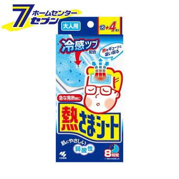 熱さまシート 大人用 12+4枚 小林製薬 [冷却シート 風邪 熱]【キャッシュレス5%還元】【hc8】