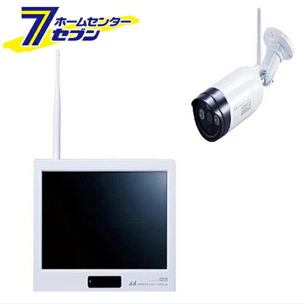 日本アンテナ『ワイヤレスセキュリティーカメラタッチパネルモニターセットドコでもeyeSecurityFHD(SC05ST)』