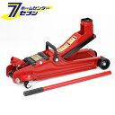油圧式フロアジャッキ 2.5t No.1366 大橋産業 BAL [ガレージ...