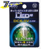 交換用LED球 DC6V [品番]07-7725 LED-B6-W オーム電機 [led電球 交換球 懐中電灯]