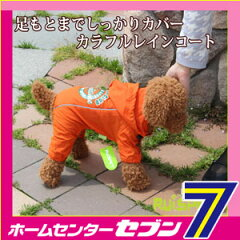 豊富な品揃えと安さのホームセンターセブン【ra1407c_s】カラフルレインコート/オレンジ 小型...