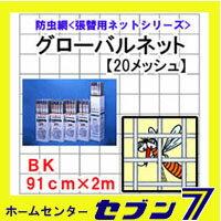 網戸張替え ネット グローバルネット 20メッシュ BK(ブラック) 91cm×2m 防虫網 張替用ネット (ダイオ化成)【RCP】