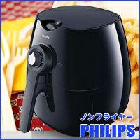 豊富な品揃えと安さのホームセンターセブンノンフライヤー フィリップス hd9220(HD9220)電気...