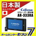 【送料無料】セルスター GPSレーダー探知機 ASSURA AR-333RA ワンボディタイプ(一体型) 3.2インチ リモコン 日本製 AR-333RA CELLSTAR [ ar333ra リモコ...